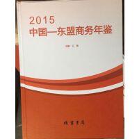 2015中国-东盟商务年鉴