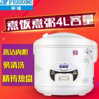 半球(Peskoe)CFXB40-10 电饭煲4升电饭锅