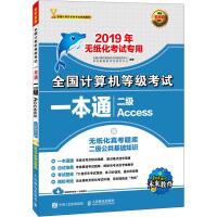 未来教育 全国计算机等级考试一本通 二级Access 2019 人民邮电出版社