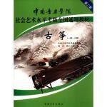 古筝(1级-6级第2套中国音乐学院社会艺术水平考级全国通用教材) 正版 中国音乐学院考级委员会,林玲 97875153