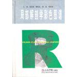 【新书店正版】局部解剖学彩色图谱 徐国成 人民军医出版社