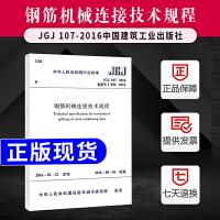 正版现货JGJ107-2016钢筋机械连接技术规程