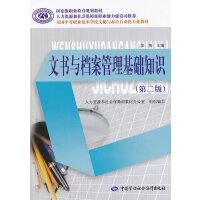 文书与档案管理基础知识(第二版)