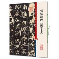 张猛龙碑(选字本)(彩色放大本中国著名碑帖・第七集)
