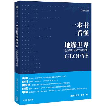 一本书看懂地缘世界(pdf+txt+epub+azw3+mobi电子书在线阅读下载)