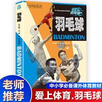正版中小学生必备课外体育教材爱上体育羽毛球按照国家发展少年儿童体育事业的需要为少年儿童提供有关体育运动项目的知识介绍