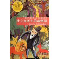 杜立德医生的动物园/国际儿童文学大奖得主经典系列 江苏少年儿童出版社