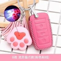 272汽车钥匙包逸动XT悦翔V7cs75cs遥控cs女款真皮套 12_B款智能 粉色猫爪流苏款(细杆)
