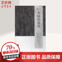 共同的底线 江苏凤凰文艺出版社有限公司