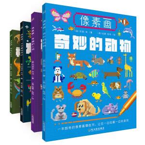 像素画:一本书唤醒一个时代的记忆(套装共4册)