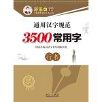 邹慕白字帖B24-3500常用字〔行〕