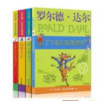 了不起的狐狸爸爸/罗尔德・达尔作品典藏全套4册好心眼巨人+玛蒂尔达+查理和巧克力工厂 儿童书籍文学读物少儿图书课外书