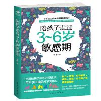 陪孩子走过3 6岁敏感期 育儿书籍排行榜3-6岁父母必读儿童心理学书籍畅销排名孩子的早教书籍如何男孩女孩正版家庭畅销书