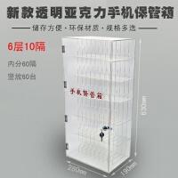 手机保管箱存放箱带锁透明亚克力盒柜收纳袋工厂储寄存柜学校管理