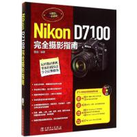 Nikon D7100完全摄影指南 中国电力出版社
