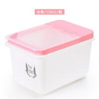 大号米桶储米箱10/15KG米缸收纳存面粉家厨房带盖装放米盒盛米桶 10KG 粉色 2017新款