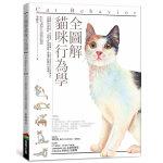 【预订】台版 全�D解�咪行��W 妈咪图书 养猫书籍 �挝跞� 商周出版
