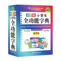 彩图版小学生全功能字典口袋本(修订版)
