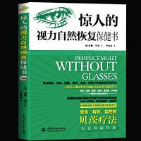 现货《惊人的视力自然恢复保健书》近视眼预防治眼科疾病基本常识保护视力矫正书 青少年近视预防书籍 眼药水使用眼误区图书