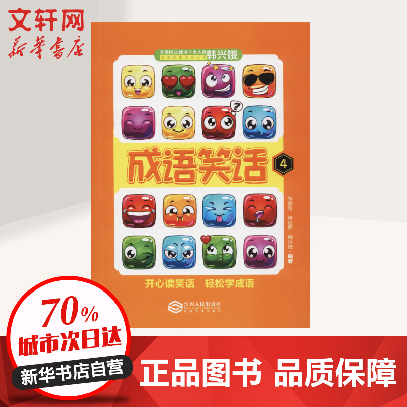 成语笑话 4 江西人民出版社有限责任公司 【文轩正版图书】