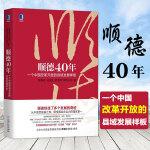 正版 顺德40年 一个中国改革开放的县域发展样板 经济 中国经济 体制改革与市场经济 励志 陈春花著 机械工业出版社