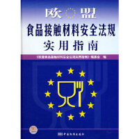 欧盟食品接触材料安全法规实用指南 9787506638227 中国标准出版社 《欧盟食品接触材料安全法规实用指南》编委会