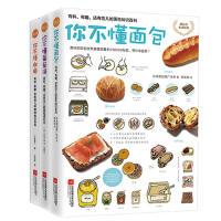 【网 正版书籍】你不懂咖啡+你不懂面包+你不懂葡萄酒 烹饪 美食 红酒 咖啡一样都不能少