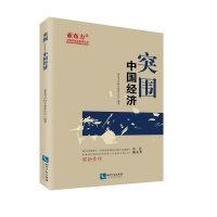 突围――中国经济