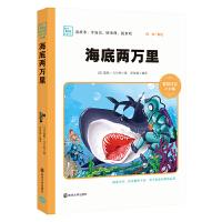 海底两万里 新版 小学课外阅读指导丛书 彩绘注音版