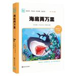 海底两万里 新版 彩绘注音版 小学语文新课标必读丛书