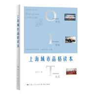 上海城市品格读本