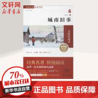 城南旧事(素质版2.0) 商务印书馆