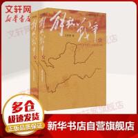 解放战争(上、下)(全二册)(1945年8月--1950年.5月) 人民文学出版社
