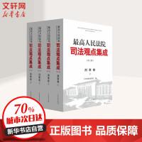 最高人民法院司法观点集成(第3版)刑事卷 人民法院出版社 编