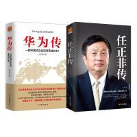 任正非传+华为传 全2册 套装 浙江人民出版社 等