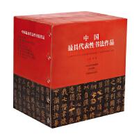 中国具代表性书法作品第二版・全套箱装48本正版欧柳赵颜王临摹启功作品道德经兰亭序