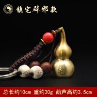 铜葫芦摆件纯铜钥匙扣挂件可拆化煞挂件家居风水