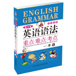 2013学生实用英语语法重点.难点.考点一本通(高中卷)修订版