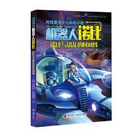 刘慈欣推荐:阿西莫夫少儿科幻小说・诺比与错乱的时间线