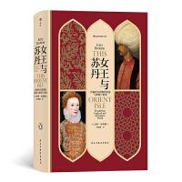 汗青堂丛书033・女王与苏丹:伊丽莎白时期的英国与伊斯兰世界
