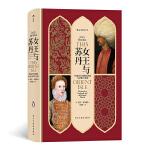 汗青堂���033・女王�c�K丹:伊��莎白�r期的英���c伊斯�m世界