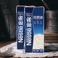 雀巢淡奶油250ml 动物性鲜奶油 烘焙原料蛋糕裱花 稀奶油