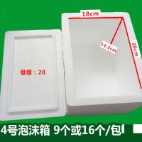 4号泡沫箱保温箱生鲜水果泡沫箱5斤8斤装四号泡沫箱保鲜打包快递