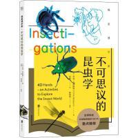 不可思议的昆虫学 北京联合出版有限责任公司