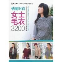 【旧书二手书9成新】俏丽、时尚女士毛衣 3200 阿瑛著 中国纺织出版社 9787506477710