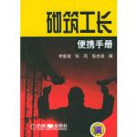 砌筑工长――便携手册 李慧英,张莉,张志斌 机械工业出版社