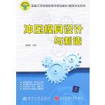 冲压模具设计与制造(国家示范性高职高专规划教材・模具专业系列)