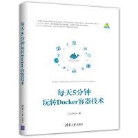 每天5分钟玩转Docker容器技术