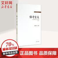 保守主义(第3版) 刘军宁