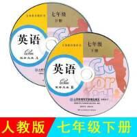 正版 初中7七年级下册英语光盘(CD ROM)2张 初一下学期英语光碟与人教版部编版七下英语书课本教材配套 人民教育出